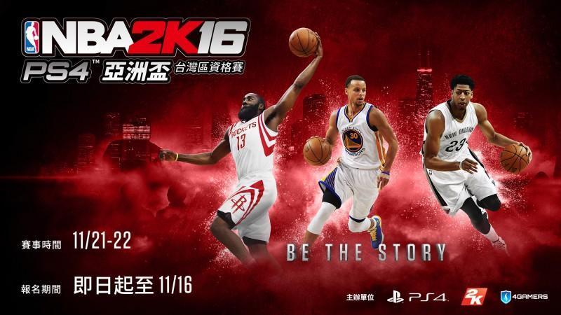《NBA 2K16》PS4™亞洲盃-台灣區資格賽」熱烈報名中