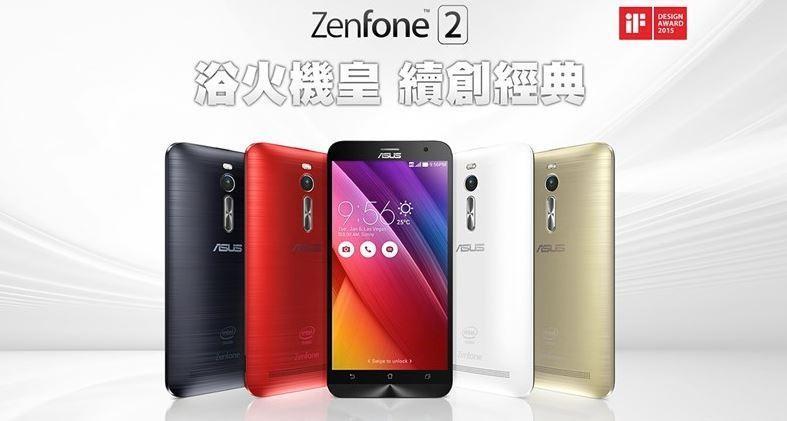 ASUS計劃推出ZenFone 2 ROG 4GB記憶體、256GB儲存容量
