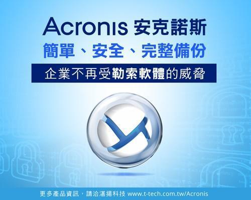 Acronis安克諾斯簡單、安全、完整備份,企業不再受勒索軟體的威脅