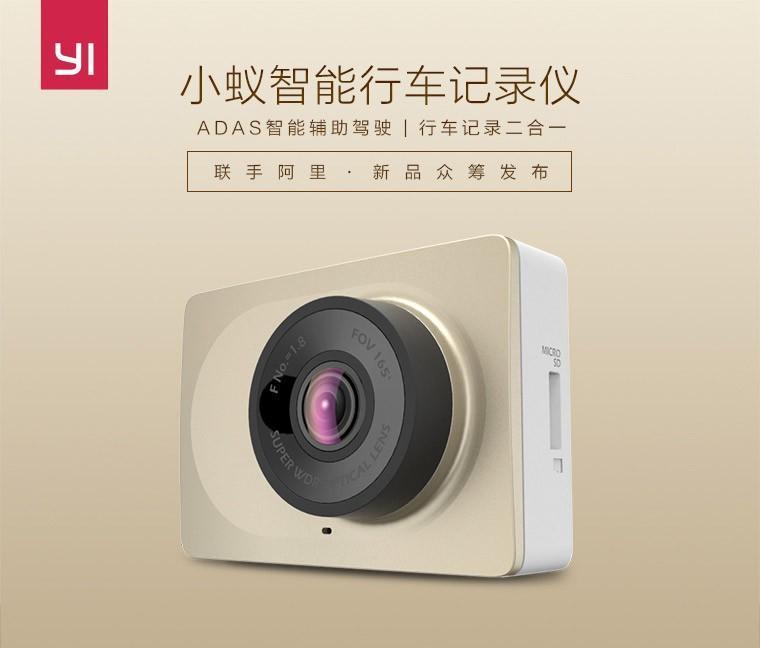 小蟻智慧行車記錄儀推出,最高解析度達1296p,能錄製1080p 60fps影像