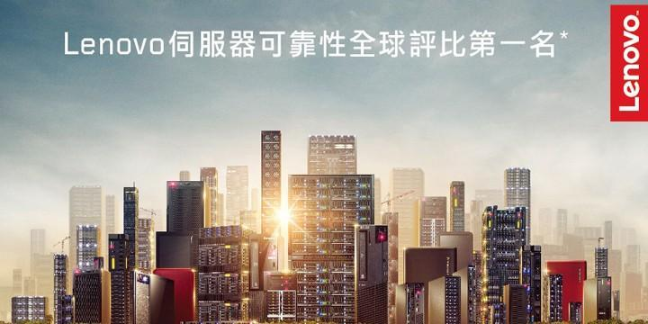 Lenovo聯想榮獲國際商業研究TBR X86伺服器客戶滿意度第一