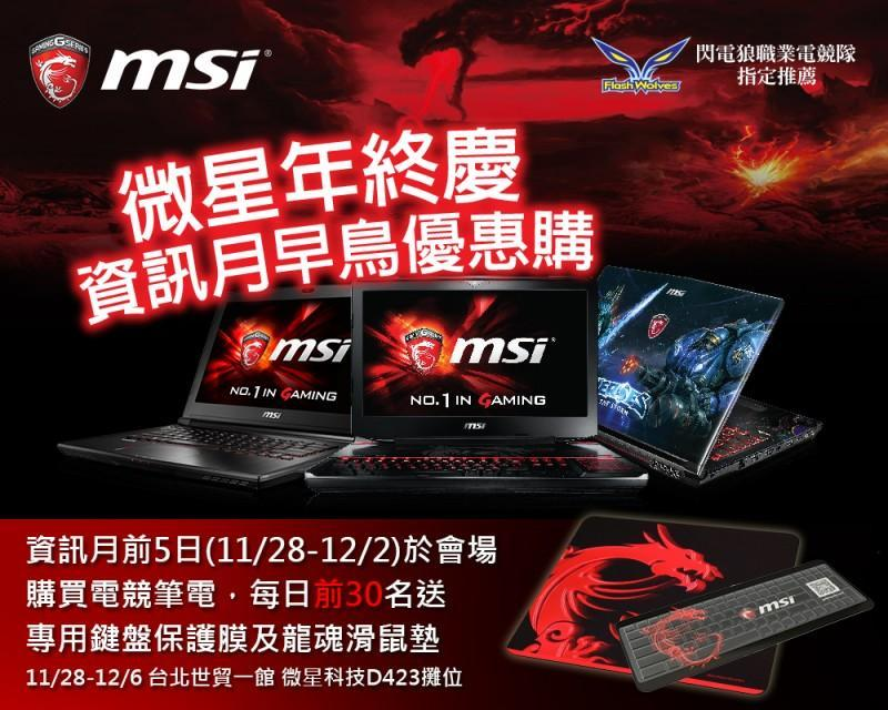 迎戰資訊月 微星領先業界18款skylake電競筆電同步開賣