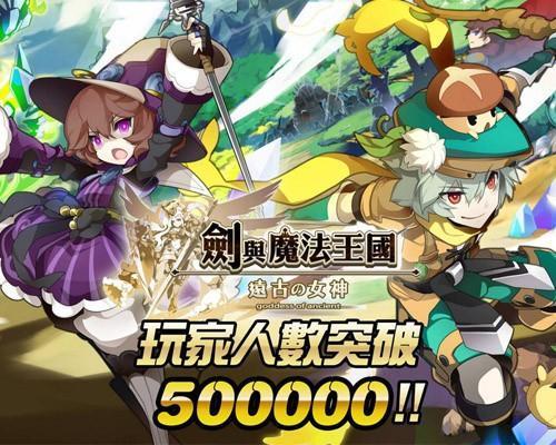 《劍與魔法王國 遠古的女神》歡慶50萬用戶數達成!