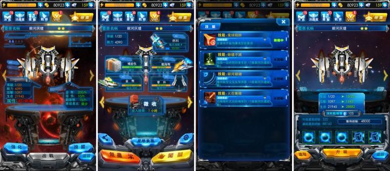 《雷霆戰機》星際要塞降臨 開啟戰隊爭霸時代!