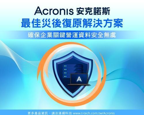 Acronis安克諾斯最佳災後復原解決方案 確保企業關鍵營運資料安全無虞