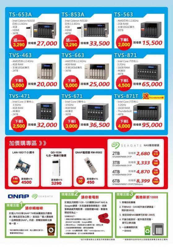 威聯通QNAP於2015台北資訊月現場祭出千元折扣NAS新機加碼送活動