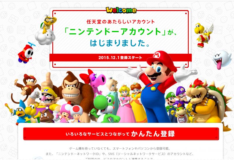 任天堂推出Nintendo Account帳號系統讓你整合不同平台遊戲