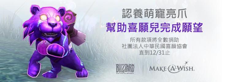 《魔獸世界》慈善虛寵開賣 所得悉數捐給中華民國喜願協會