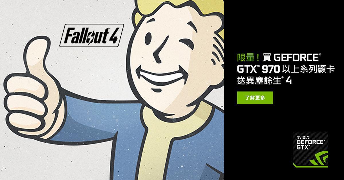 購買 NVIDIA GeForce GTX 970 以上顯卡加碼贈送《異塵餘生4》