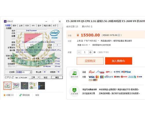 Broadwell-EP 處理器買得到!20C40T 賣你人民幣1.5萬元