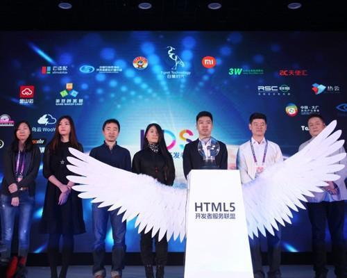智冠科技出席中國HTML5移動生態大會 引進HTML5白鷺開放平台來台