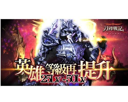 《BLADE-刀鋒戰記》英雄再進化 副本最終章!