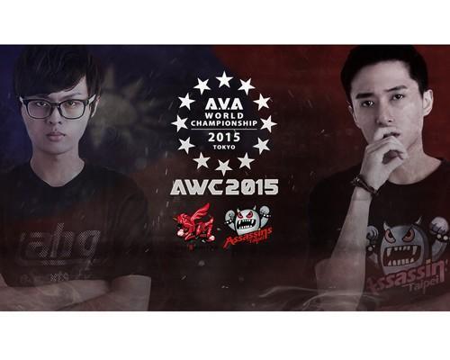 《A.V.A戰地之王》2015 AWC 世界盃 12/18 東京開戰