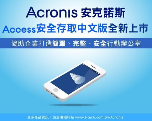Acronis安克諾斯 Access安全存取中文版全新在台上市