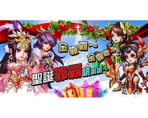 聖誕進擊狂歡慶典!中華網龍攜旗下遊戲迎接耶誕驚喜送福袋!