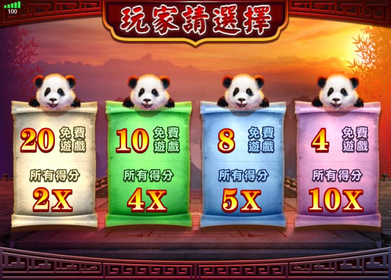 至尊娛樂城「發財熊貓」吉祥五連線派彩10,000倍!
