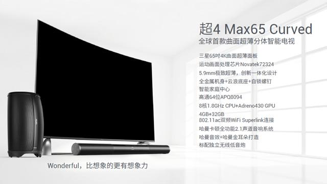 Letv第4代超級電視發表 加入65吋4K曲面選項