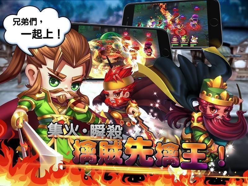 中華網龍取得RPG手遊《亂鬥三國誌》台港澳代理權!
