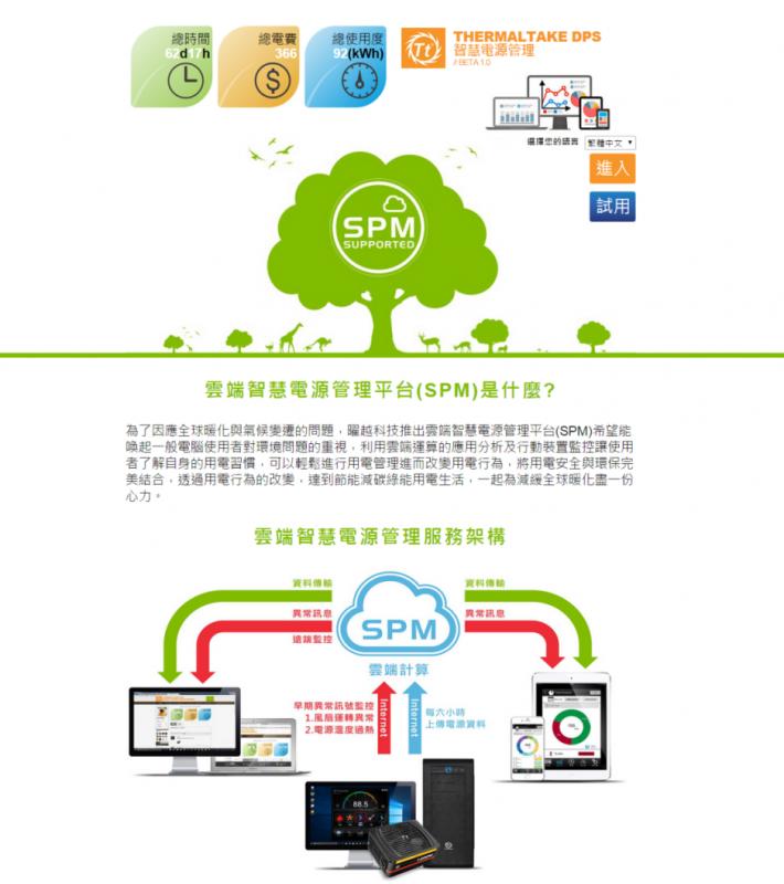 曜越與京東合作推出SPM雲端智慧電源管理平台 創新軟硬體服務模式 開啟綠能用電新世代