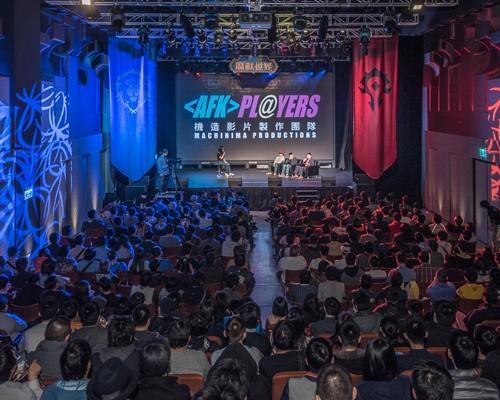 三百玩家到場!《魔獸世界®》十周年慶祝派對