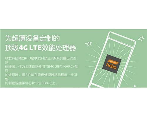 聯發科自曝P10處理器量產,助力明年全網通手機