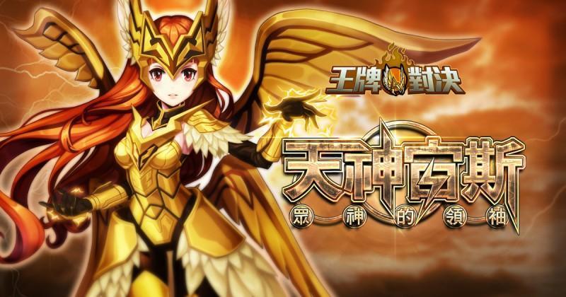 《王牌對決》稀有英雄「天神宙斯」登場 展現雷霆萬鈞氣勢