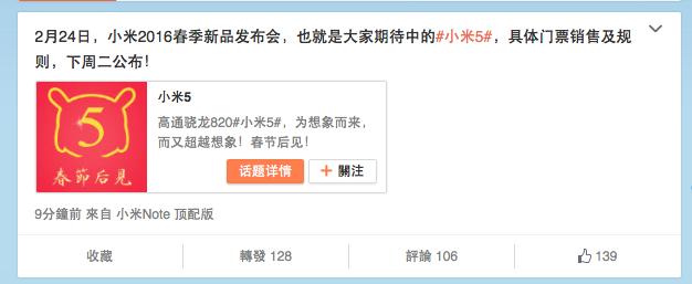 Mi小米5將於2/24亮相 黎萬強微博公布