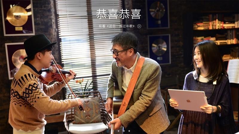 Apple中國有請李宗盛跟大家拜年 獻唱《送你一首過年歌》