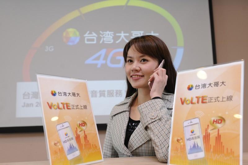 台灣大哥大HD 高音質 VoLTE正式上線