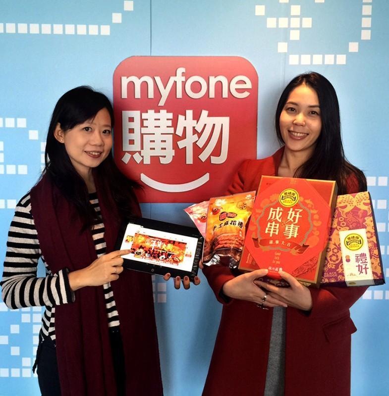 myfone購物獨家合作「新化年貨大街」 道地年貨特產線上 「一指」搞定!