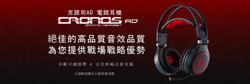 曜越電競Tt eSPORTS震撼《2016 TGS台北國際電玩展》
