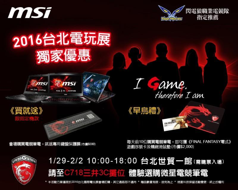 台北電玩展登場,微星電競筆電提前推春節促銷及會場獨家優惠