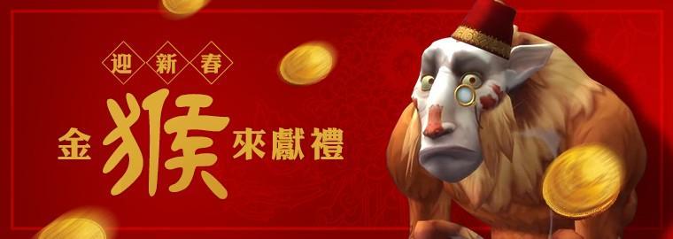金猴獻禮!Blizzard Entertainment旗下遊戲猴你旺!