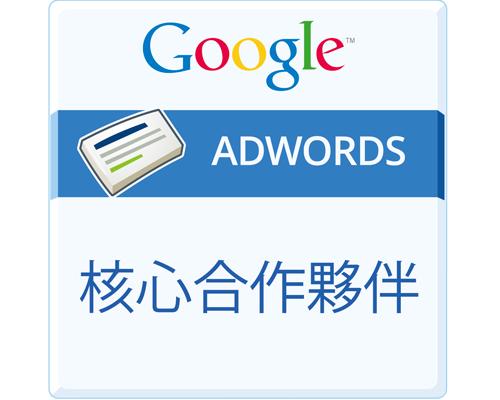 智冠科技晉升Google AdWords核心合作夥伴