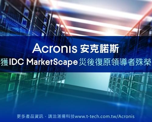 Acronis安克諾斯榮獲 IDC MarketScape災後復原領導者殊榮