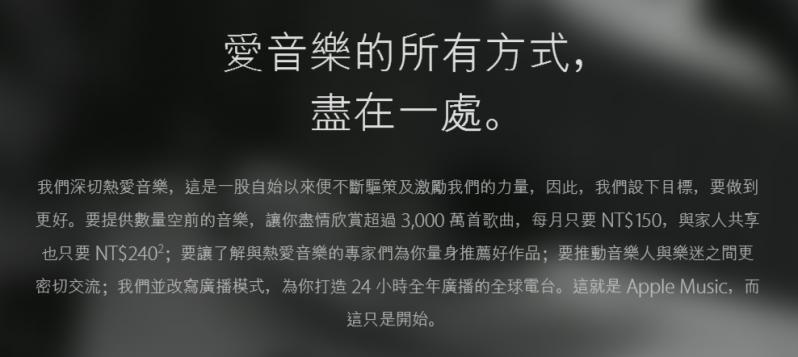 APPLE Music登入台灣,免費試用三個月