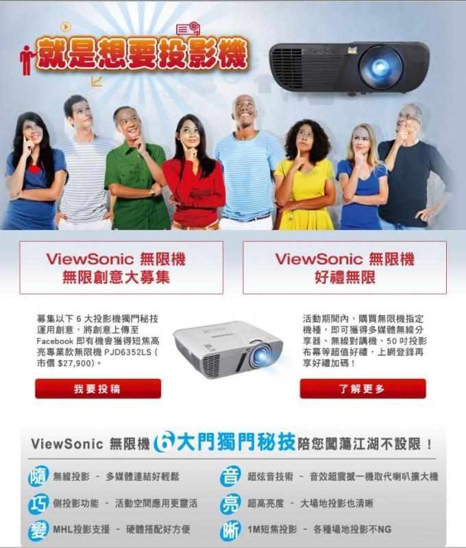 就是想要投影機! ViewSonic 祭出無線投影,闖蕩江湖不設限,上網登錄享好禮!
