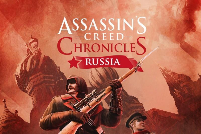 《刺客教條:編年史三部曲》最終篇章 《俄羅斯》現已上市