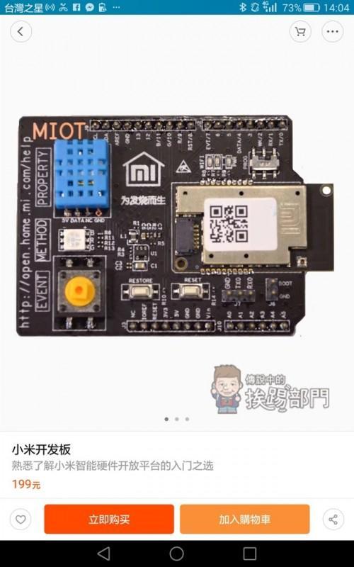 小米推出 Arduino 為基礎、199元人民幣的小米開發板!