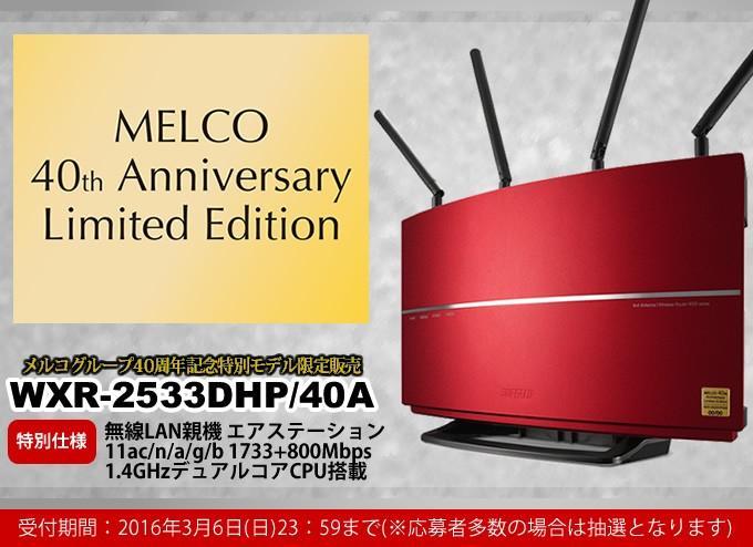 限量40台,Buffalo巴比祿推出40周年紀念版WXR-2533DHP無線分享器