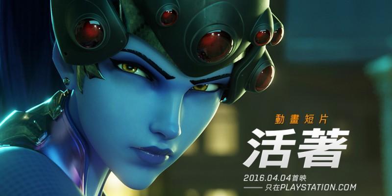 鬥陣特攻》即將於4月4日在 PlayStation.com 發布第二支動畫短片─「活著」