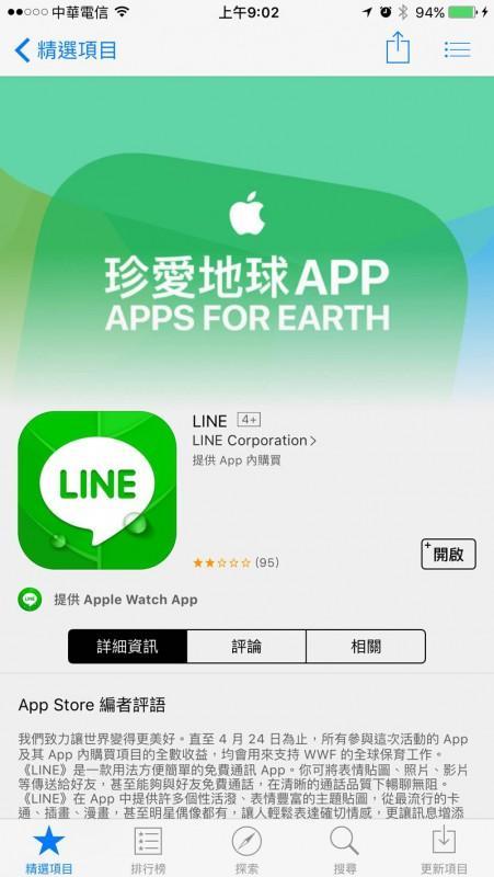 Line與APPLE和WWF合作響應世界地球日守護地球,推出限定圖標並捐出貼圖所得
