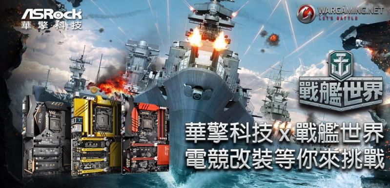 華擎科技 x 戰艦世界 電競改裝大賽等你來挑戰!