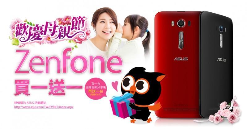 母親節好禮獻摯愛 華碩智慧型手機ZenFone買一再送一