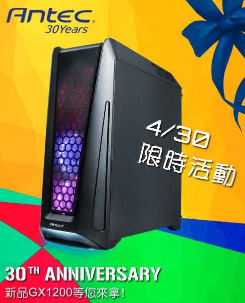 Antec 安鈦克30周年限時活動,新品GX1200等您來拿