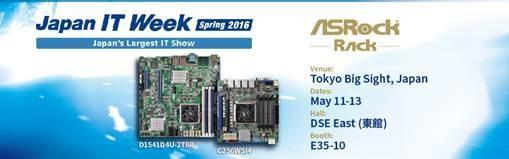 2016 Japan IT Week 與永擎電子ASRock Rack一起探究HPC硬體架構新潮流