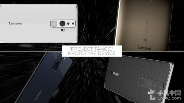 聯想將推Project Tango手機 黑科技加身
