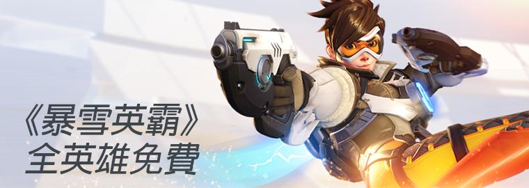 於指定網咖玩暴雪英霸heroes 全英雄免費體驗!