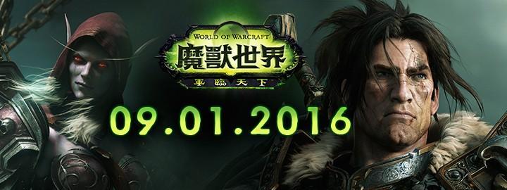 魔獸世界:軍臨天下 9月1日攻陷台港澳 Beta測試即刻展開