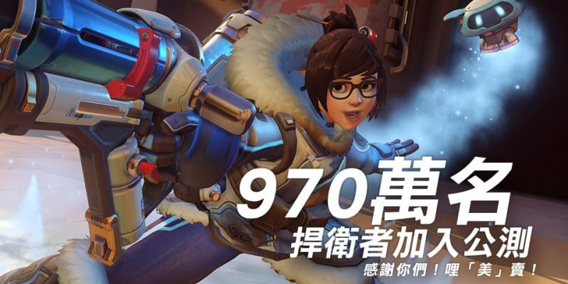 全球970萬人共襄盛舉!Overwatch鬥陣特攻創下Blizzard最高公測紀錄